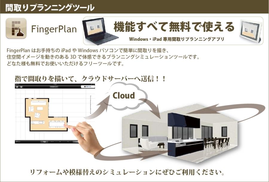ご利用ガイド 間取りプランニングツール FingerPlan