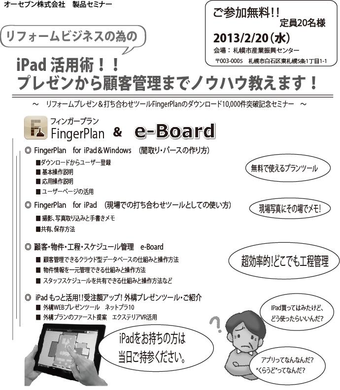 FingerPlanセミナー