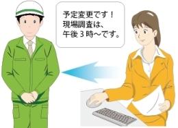 【e-Board】現場調査・予定時刻変更連絡