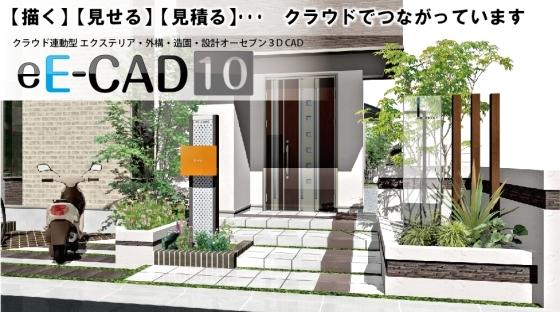電子カンバン【e-Board】・外構造園設計3DCAD「eE-CAD」・積算ソフト「e-Put」/連携強化仕様