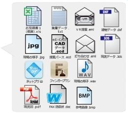 電子カンバン【e-Board】物件箱に全てのお客様情報が入ります