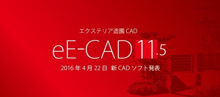 eE-CAD11.5 新CADソフト発表