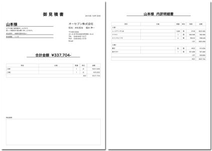 カタリノお見積り書PDF