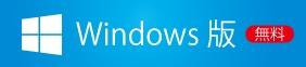 カタリノ for Windows / / / / / / / /
