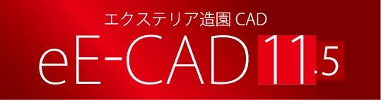 エクステリア・造園CAD eE-CAD11.5