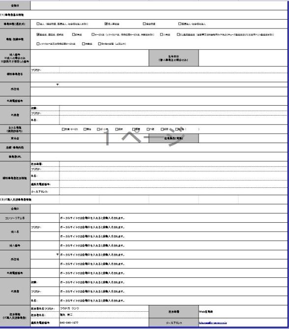 補助事業者登録書